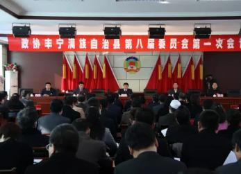 政协丰宁满族自治县第八届委员会第一次会议胜利闭幕