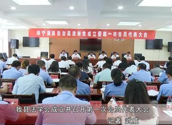 丰宁满族自治县法学会成立并召开第一次会员代表大会
