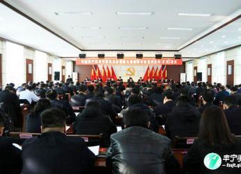 县委第七届委员会第五次全体(扩大)会议在县城隆重召开