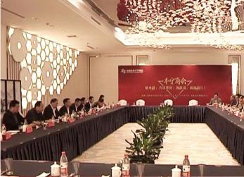 石家庄市丰宁商会举行第二届会员代表大会