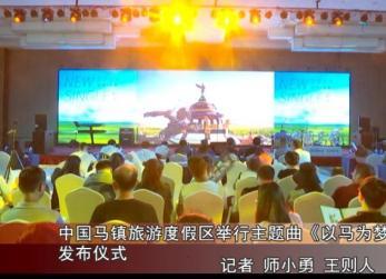 中国马镇旅游度假区举行主题曲《以马为梦》发布仪式